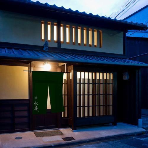 Kyoto Machiya SHOUAN
