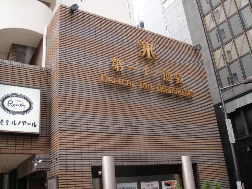 阪急阪神第一酒店集團