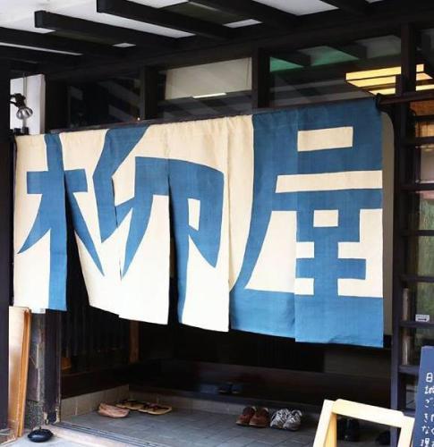 柳屋酒店 Yanagiya