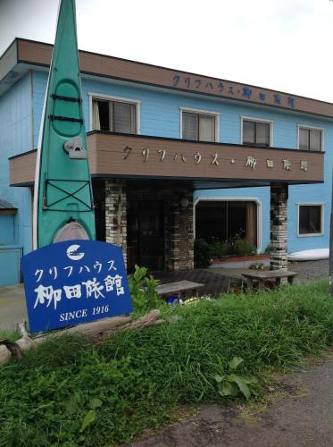 柳田懸崖屋旅館 Cliff House Yanagida Ryokan