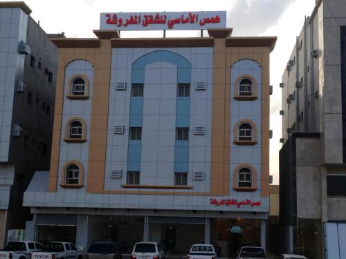 Hams Al Amasi Apartments