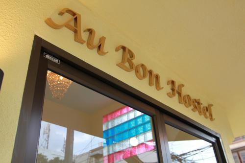 Au Bon Hostel photo 9