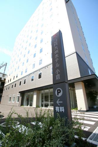 九州小倉JR酒店 JR Kyushu Hotel Kokura