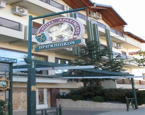 . Hotel Prigipikon