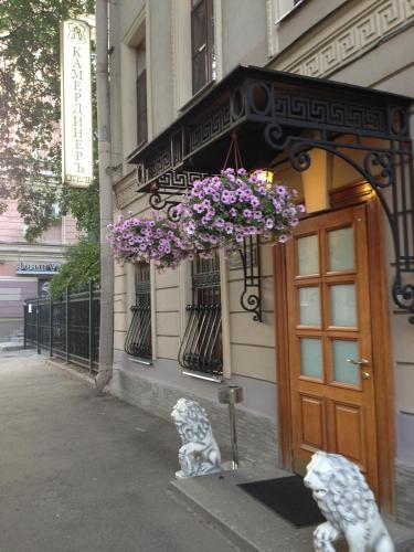 Kamerdiner Hotel
