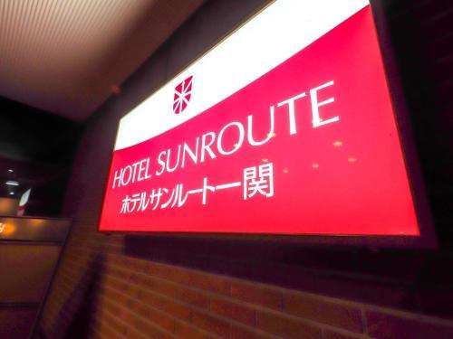 一關燦路都大飯店 Hotel Sunroute Ichinoseki