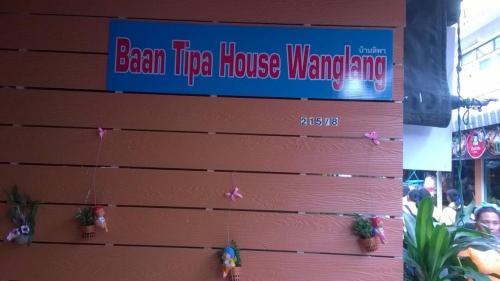Baan Tipa House Wanglang photo 18
