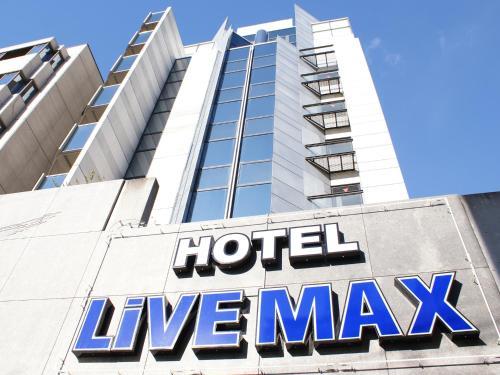 호텔 라이브맥스 아마가사키