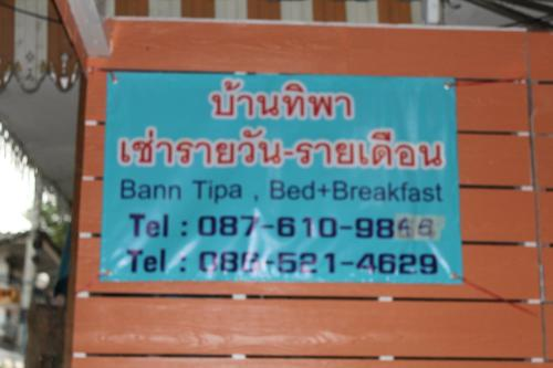 Baan Tipa House Wanglang photo 19