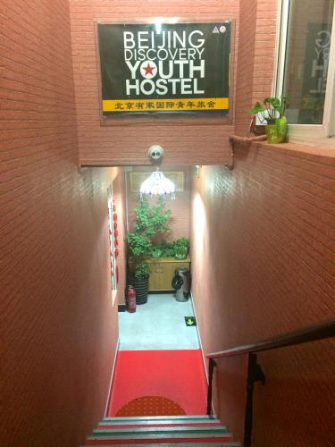 Discovery Youth Hostel Beijing photo 38