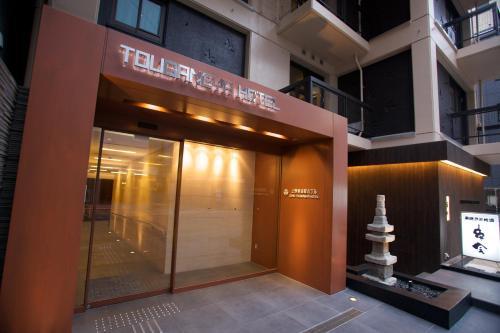 上野東金屋酒店