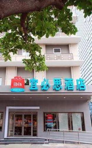 Ibis Beijing Dongdaqiao impression