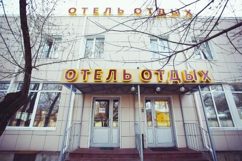 Otdykh 10 Hotel