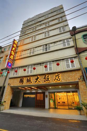 Guo Chen Hotel