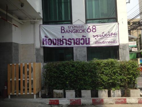 Bangkok 68 photo 27
