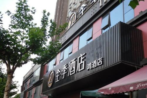 Hotel Ji Hotel Shanghai Lujiazui