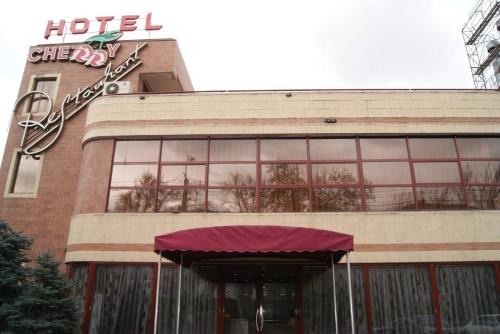 Фото отеля Cherry Hotel