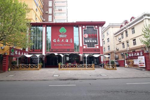 Hotel Qingdao Fu Yong Hotel