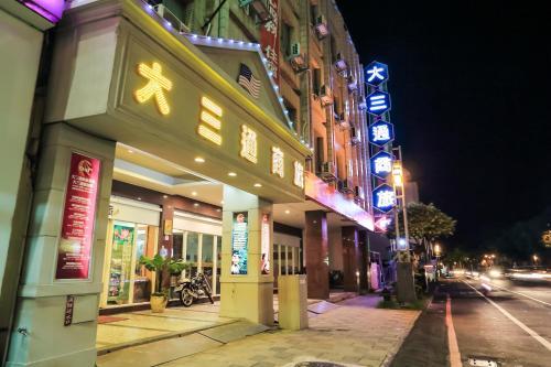 Da San Tong Hotel Da San Tong Hotel