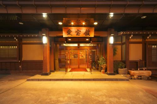 愛寶館日式旅館 Aihokan