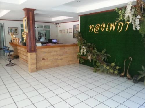 Thong Paeka Hotel โรงแรมทองเพกา