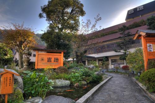 吉池日式旅館 Yoshiike Ryokan