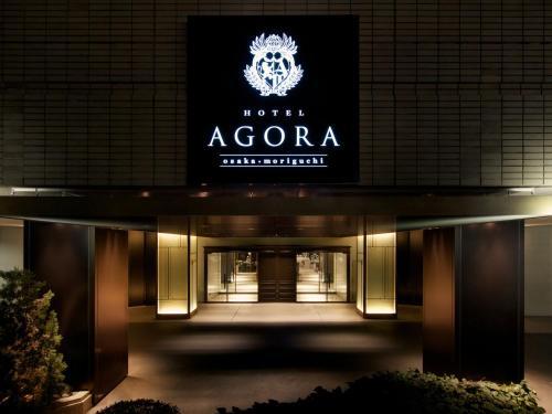 호텔 아고라 오사카 모리구치