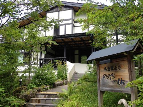 奧飛騨山莊乘鞍一休日式旅館 Okuhida Sanso Norikura Ikkyu