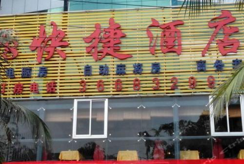 More about V8 Theme Hotel Nanhai