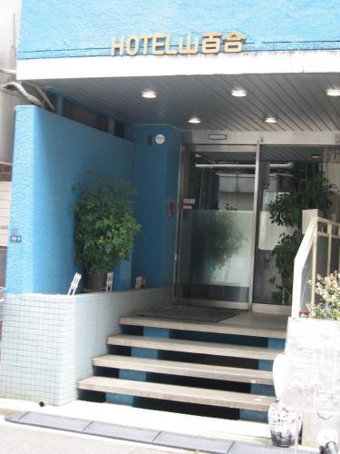 호텔 야마유리