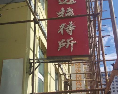 . Manzhouli Qiao Xiang Hotel