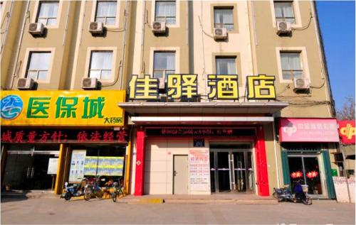 Grace Inn Jimo Heshan Road Jialejia Second Branch