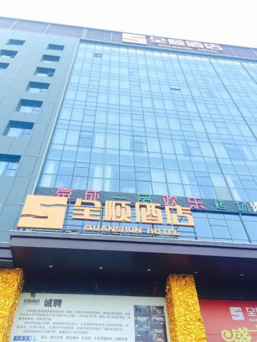 Quanshun Hotel Urumqi