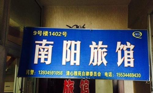 HotelTaiyuan Nanyang Inn