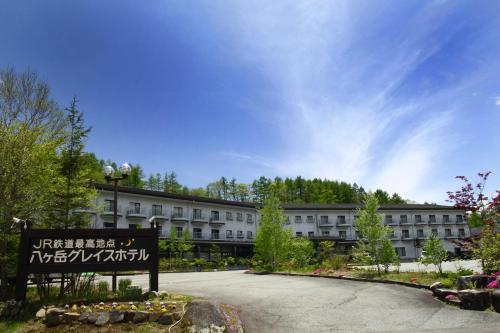 Yatsugatake Grace Hotel - Accommodation - Minamimaki