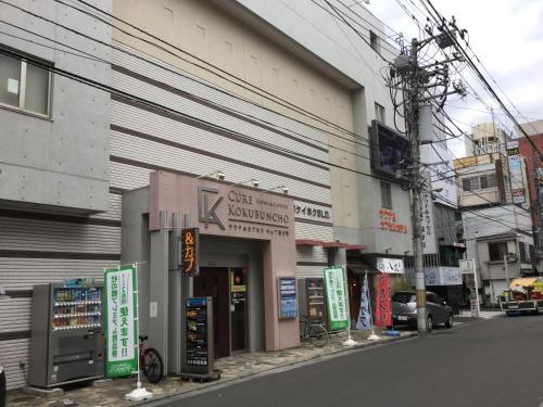 Sauna And Capsule Cure Kokubuncho