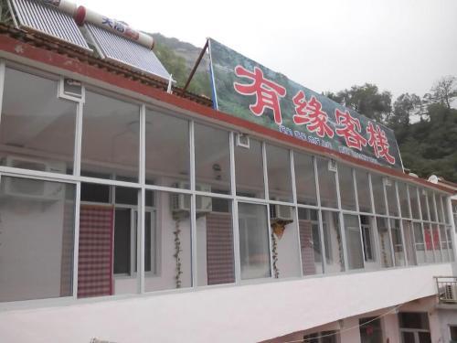Taihangshan Grand Canyon Youyuan Inn