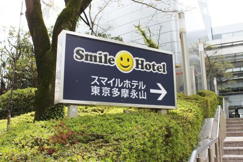 东京塔马那嘎亚马微笑酒店