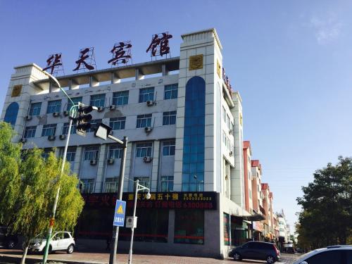 . Jiayuguan Huatian Hotel