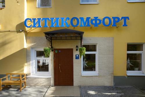CityComfort Hotel Arbatskaya Fotografia principal
