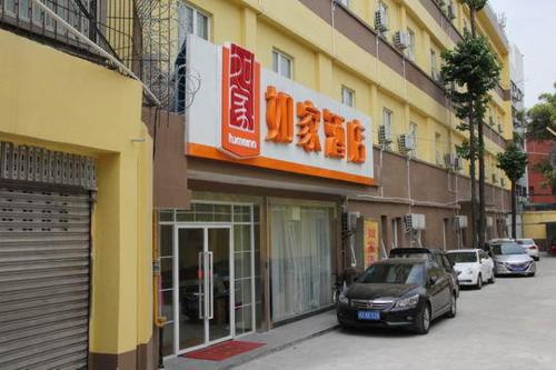 Hotel Home Inn Chengdu Xinnanmen Shenglicun Huaxi Elementary School