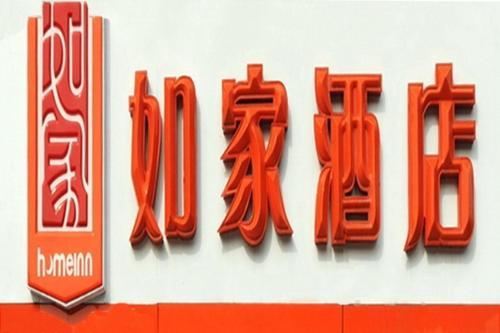 Home Inn Ji'Nan Sky Bridge Railway Station