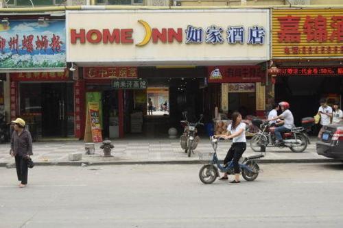 Hotel Home Inn Guangzhou Baiyun Airport Renhe Street
