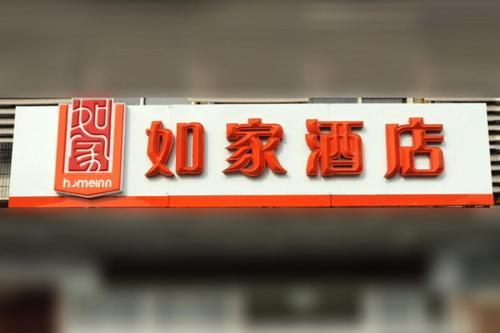 Hotel Home Inn Chengdu East Yulin Road Sheng Tiyuguan Metro Station