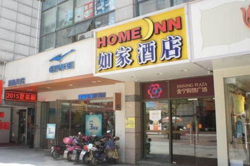 Home Inn Nanjing Liuhe Jinning Square Walking Street