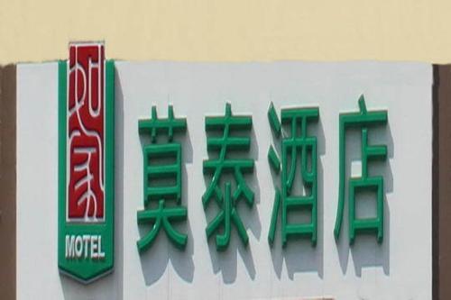 . Motel Yanji Juzi Street Department Store Building