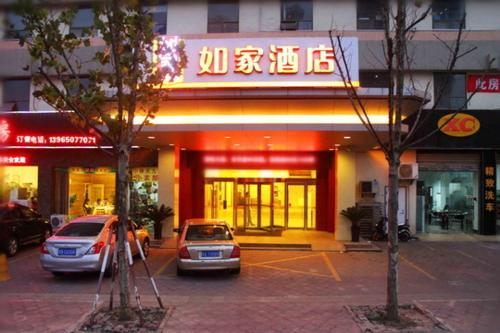 Home Inn Hefei Wanda Plaza Chaohu Road