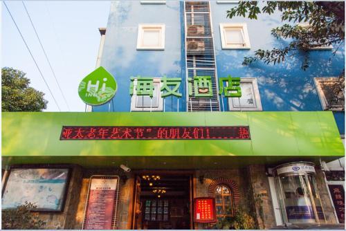 Фото отеля Hi Inn Chongqing Huahuiyuan (Flower Garden)