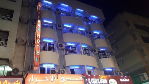 Al Ahrar Hotel