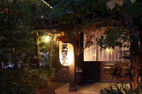 山南奧阿甦之宿日式旅館 Okuaso no yado Yamanami